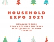 Выставка HouseHold Expo 2021